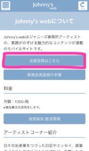 登録 ジャニーズweb